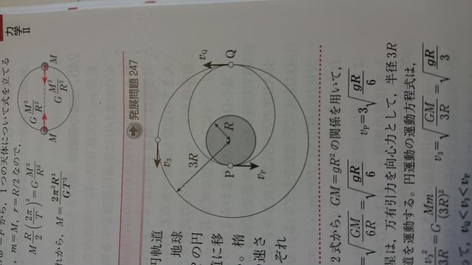 万有引力の問題です。 写真のVqとV3の時で地球からの距離が変わらないということは位置エネルギーが変わらないはずなのに、速度が異なるのは何故ですか?