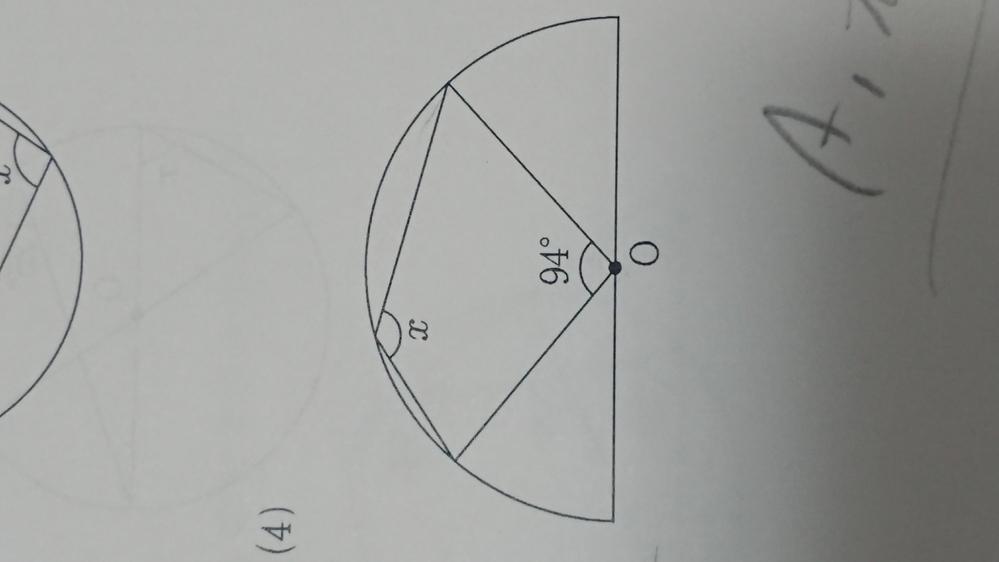 Xの角度の解き方を教えて下さい。
