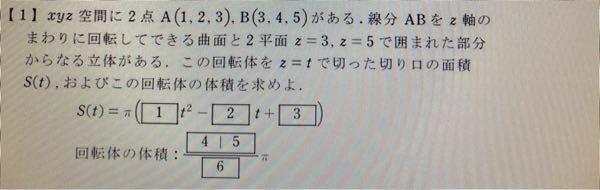 小テストがどうしても受かりません... 助けてください 数学Ⅲ・積分