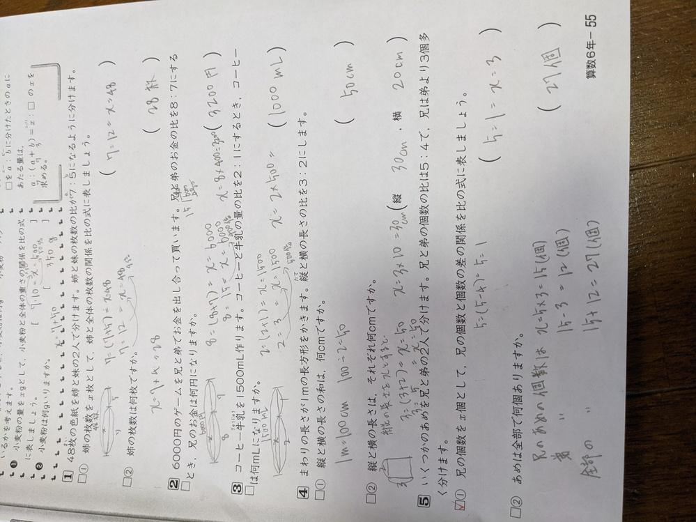 □5の①を教えて下さい。 これが解答なのですが、なぜそうなるかわかりません。