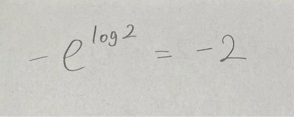対数 指数 数学 どうしてこうなるのですか?