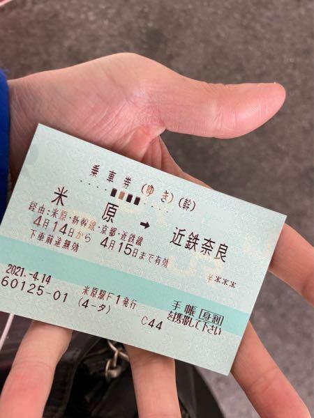 切符について質問です この切符は米原駅から近鉄奈良駅までの連絡切符なのですが、新幹線という文字があるのですが新幹線に乗れるのでしょうか? いつもは米原駅から京都まで電車でいってます。そこで、近鉄に乗り換えてます。 よろしくお願いします