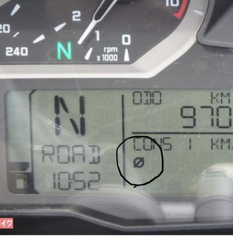 BMWの2013年式R1200GSに乗ってます。添付にありますメーター内の表示について誰かご存知の方いらっしゃいますか?