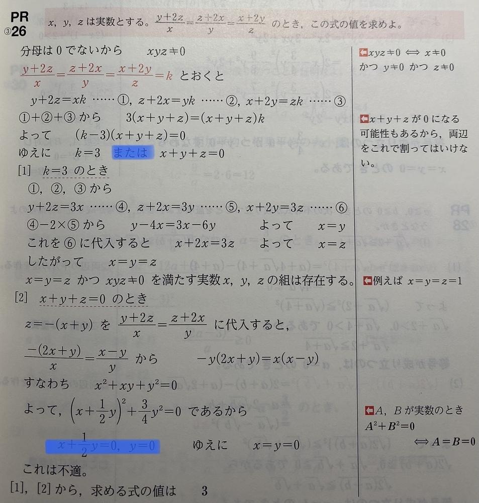 数学の式と証明の問題が分かりません。 ①1番目の下線部がなぜ「また」となってるのか。どちらもゼロの場合は無いのでしょうか? ②2番目の下線部がなんでそうなるのか分かりません。 お時間ある方教えていただきたいです。
