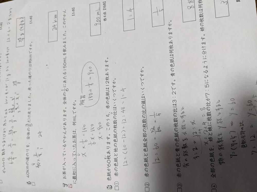 7の問題について。 私は左の計算式で考えたのですが 解答には右のように書かれていました。 この考え方を教えて下さい。