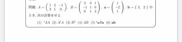 線形代数学の問題です。 答えと、答えまでのおおまかな計算を教えていただきたいです。 ここでtAは行列Aの転置行列を表し、B^2はBBのこと。