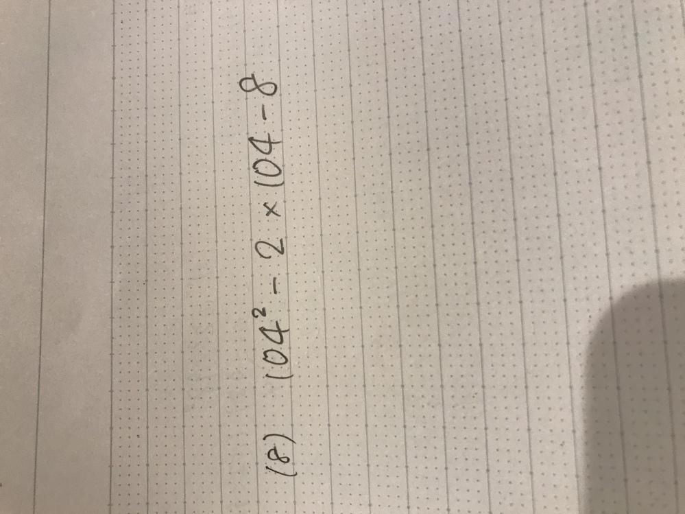 中3です!! 因数分解の公式を利用して、計算しなさい。 やり方がわからないので、 教えてください、、。