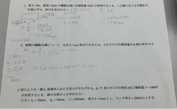 2と3教えてください。 材料力学 工業力学 熱力学 流体力学 量子力学