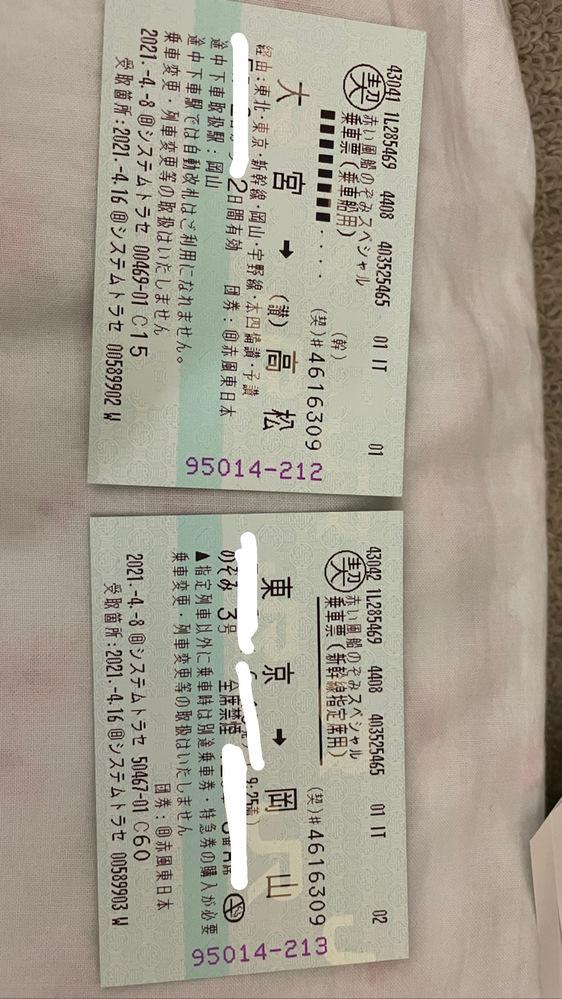 新幹線にあまり乗らず、 この乗車票の使い方がよくわかりません。 大宮から行けるのかと思って予約していたのですが東京駅からじゃないと行けないのでしょうか?
