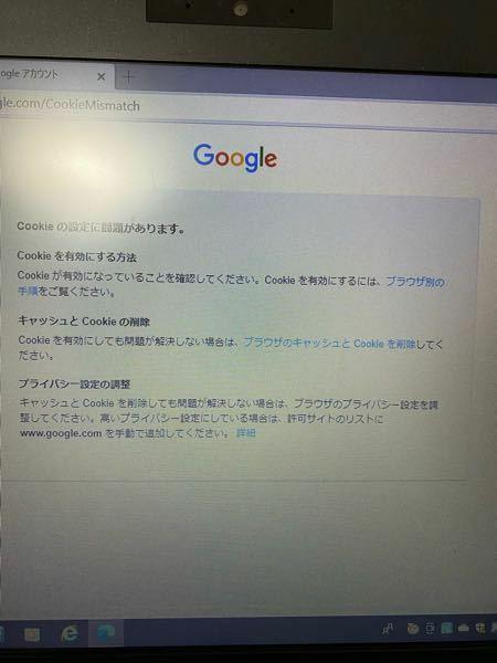 Googleで検索してもサイトが開けません。 このように表示されます。 改善法を教えてください。