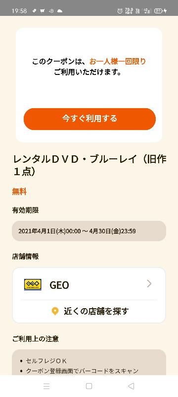 グノシーのアプリのクーポンで、ゲオでレンタルDVD.ブルーレイが、一点無料で借りられましたが、次の日に復活してるかのようになってました。 期間内でしたら、何回も使えるのですか?