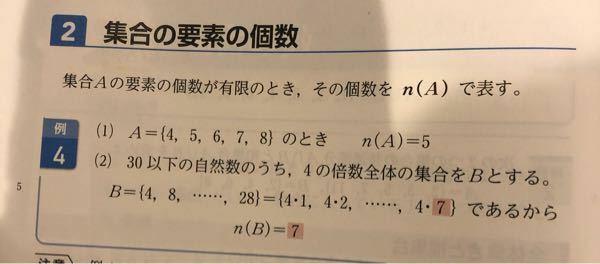 皆さんのお力お貸しください。 数学Aの予習をしていた所、 下の写真の「n(A)=5」というのがなぜそうなるのか分かりません。 教えてくださいm(*_ _)m