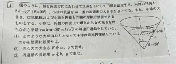 この問題の(2)、(3)がわかりません。答えは(2)はmg/√3で(3)は√3g/√hになるらしいです