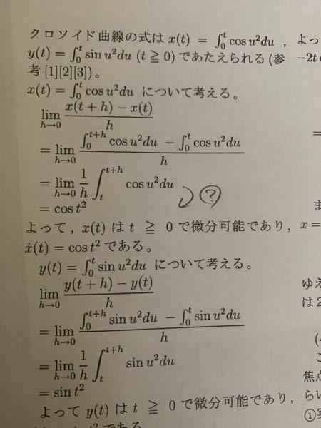 高校数学です。 画像の矢印の変形が成り立つ過程を詳しく教えていただけないでしょうか。