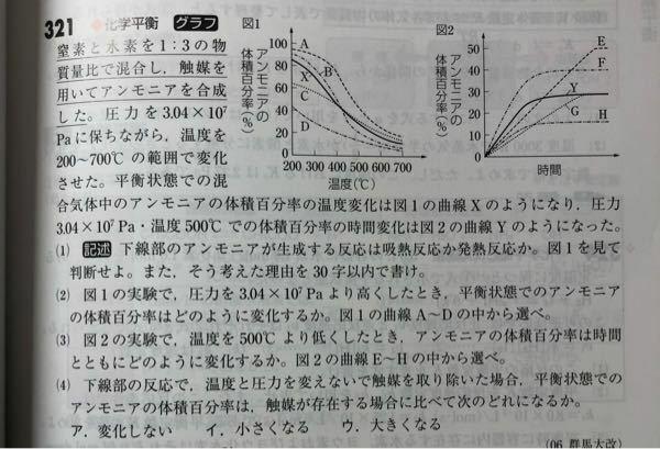 (1)についてです。 答えは「温度が高いほどアンモニアが減る方向に平行が移動しているから。」で発熱反応です。 なぜ、この理由で発熱反応と言えるのですか? N2+3H2⇄2NH3という化学式が何か関係しているのですか?教えてください。