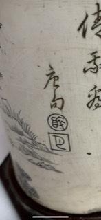 難しくて何という漢字か分からないので教えて下さい。作者名だと思われるのですが。 唐句でしょうか?