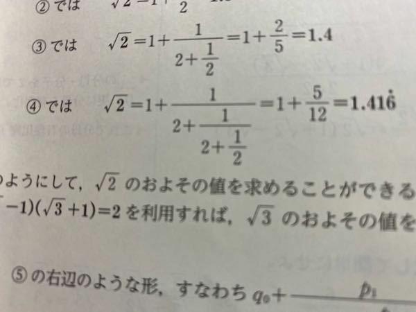 どのような計算をしているのでしょうか。 ④です。 教えてください。 よろしくお願いいたします。