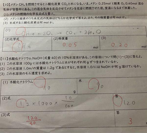 【チップ50枚】[10]の(2)(3)と[11]の計算をわかりやすく教えてください。よろしくお願いします。