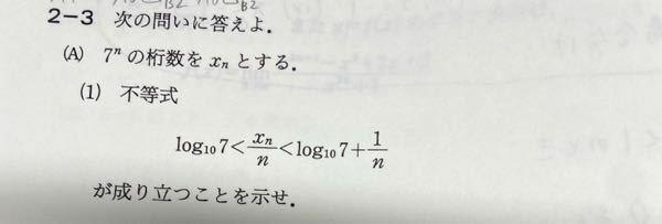この証明の解答が最終的にlog[10]7<x^n/n≦log[10]7+1/nになっていたのですが、=をつけたままでいいのは ≦ が <または=という意味だからでしょうか?