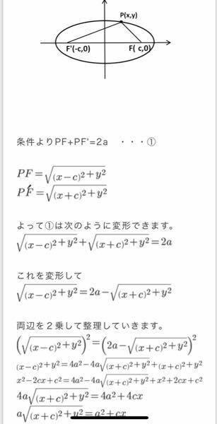 (https://manapedia.jp/m/text/2526より) 楕円の導出方法についてですが、「2a-√(x+c)²+y²」 を平方する前に、これが0以上であることの証明はどうなりますか。