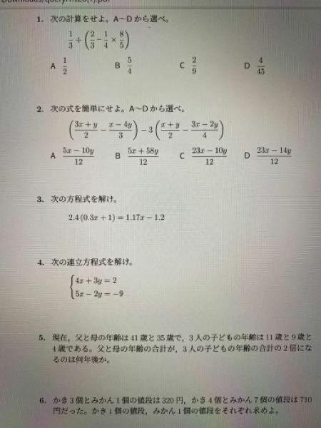 問1〜6まで教えて欲しいです。
