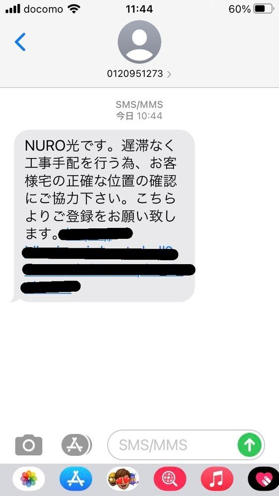 NURO光に契約の申し込みをしたらSMSでこんなメッセージが届きました。これはNURO光からの安全なものですか? もしかしたらフィッシング詐欺の類ではないかと思い、不安になって質問させて頂きました。