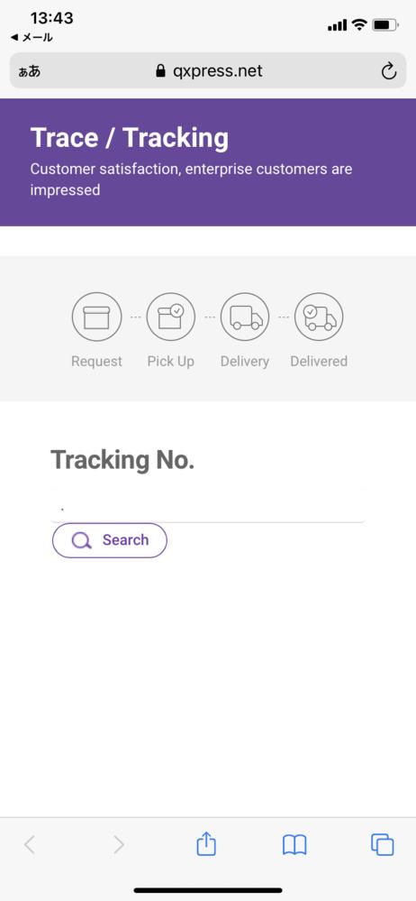 Qoo10で国内発送の韓国ファッション商品を買いました。4/17に発送されたそうなのですが、追跡ができません。 Qxpress/. というところなのですが、追跡番号もわかりません。注文番号とは違...