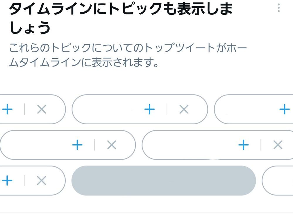 Twitterについて。 Twitterでおすすめ表示されたトピックを、間違って「興味なし」にしてしまったのですが、それを解除してフォローし直すにはどうすれば良いのでしょうか ネットが苦手な...