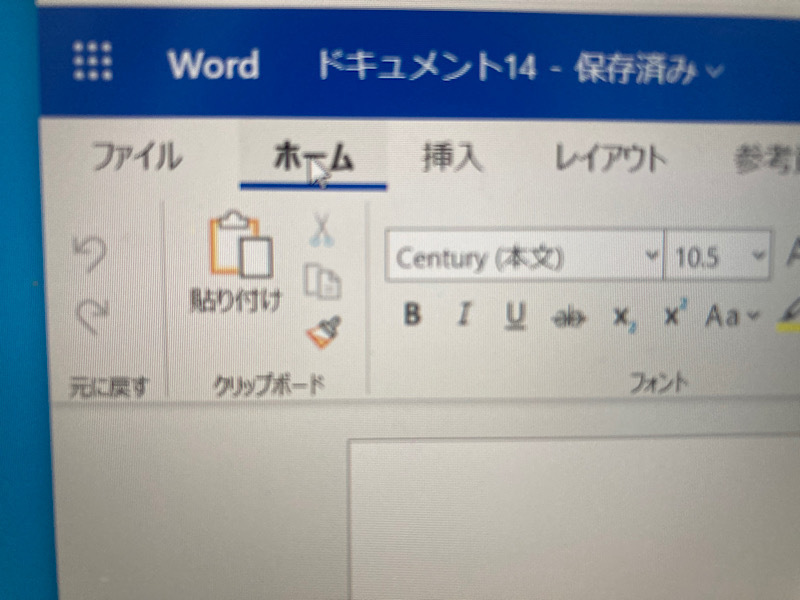 Wordが普通のと違い困っています。 大学生協で買ったパソコンなのですがインターネット等でWordの使い方を調べても同じアイコンがなかったりします。例えば上書き保存のアイコンがないです。これは設定で変えられるのでしょうか? 詳しい方お願いします( ; ; )
