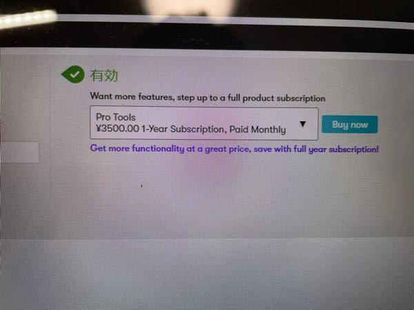 Pro tools First についての質問です。 下の画像のようになっているのですが、これは有料になっているというわけではないのですか?midiキーボードについているものをダウンロードしているのですが心配になりました。 回答よろしくお願いします。