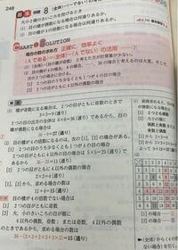 数学A さいころの場合の数の問題ですが自分は2つの問題とも表を書いて条件に当てはまる部分に〇をつけてその個数を回答にしました。 ですが模範解答は (全体)-(条件外の場合の数)をしていました。このような問題...