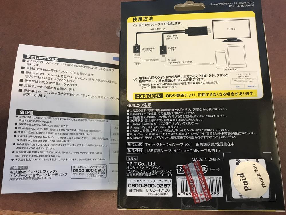 ドン・キホーテでTVキャストHDMIケーブルを購入しました。 ですがAmazonプライムビデオをテレビに映して再生することができません。 どうすれば再生できますか? またもしもAmazonプラ...