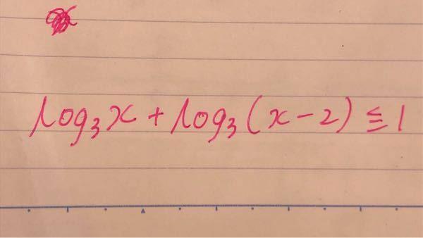 対数不等式 数II 解き方を教えてください。