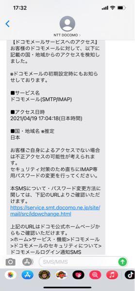 大至急!! ドコモから急にこんなメールが来ました。 ドメインがservice.sent.docomo.ne.jpと嘘ではなく、いつも金額を知らせてるくる公式からのメールなので詐欺ではないです...