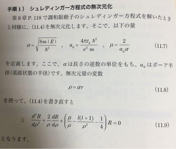 量子力学の計算について質問です。 写真にある(11.7)式と(11.8)式を用いて、(11.9)のように書き直したいのですが何度やっても上手くいきません。 どなたか計算過程まで教えて下さるとあり...