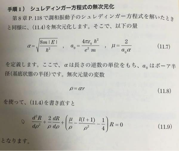 量子力学の計算について質問です。 写真にある(11.7)式と(11.8)式を用いて、(11.9)のように書き直したいのですが何度やっても上手くいきません。 どなたか計算過程まで教えて下さるとありがたいです。よろしくお願い致します。