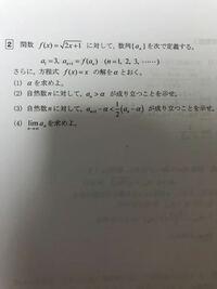 数学Ⅲの極限の問題です。 写真の(2)と(3)と(4)がわかりません。 どなたかわかりやすく解説していただけないでしょうか??