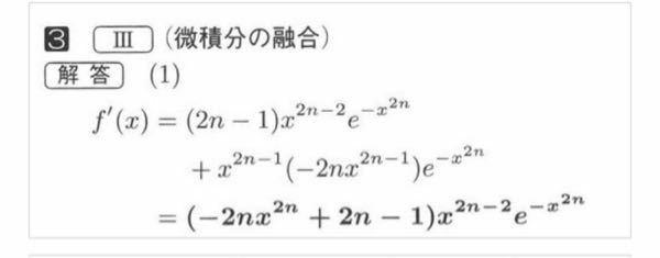 数3です。微分について教えてください。 問題文はf(x)=Xの2n-1乗×eの(-Xの2n乗)乗 です。 (すみません…乗の打ち方がわからなかったので見にくいです)