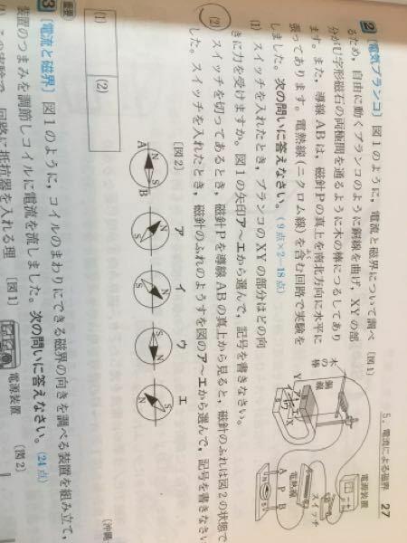中2 電流による磁界 写真のAB間でできる磁界の向きを教えてください。