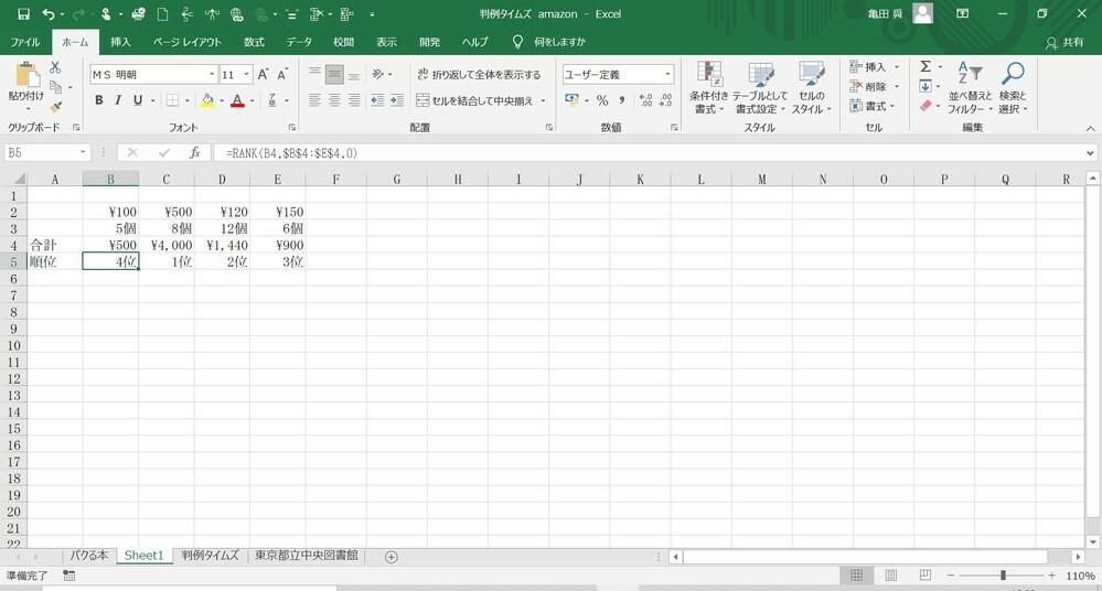 Excelのrank関数について 添付ファイルより私は,料金×個数で合計を出してから, その後にrank関数で順位付けしています。 ただ,これだと毎回,ひと手間かかってしまいます。 合計を出さずに,料金と個数で順位付けできる方法があれば教えてください。