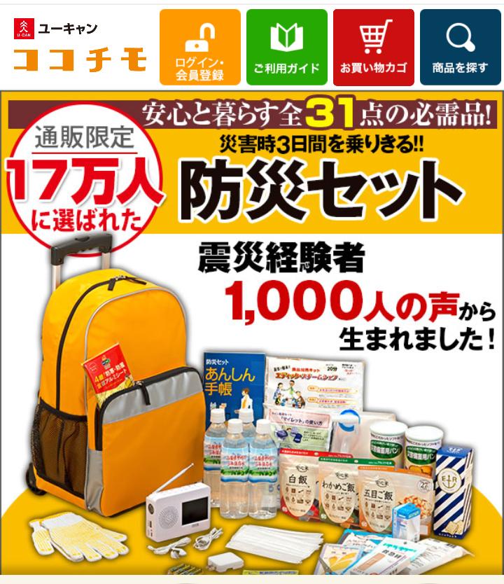 ココチモの防災セット (防災テレビ付き 35640円)を 買うかどうか迷っています。 最近地震も多いですし、このリュックだと カートとしても使えるのが良いなと思っていますが、安くもない買い物に...