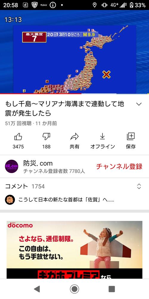 こんな大きい地震がきたら日本はどうなりますか?