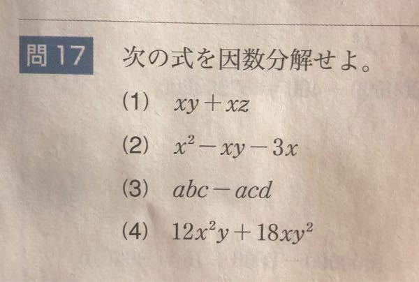 この答えを教えて下さい