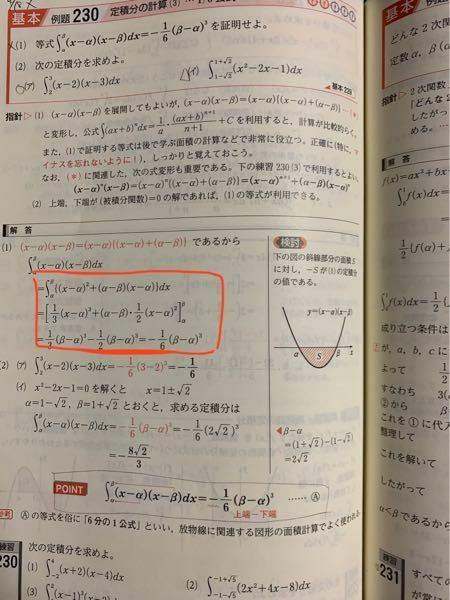 数学IIの青チャートの問題なのですが、 基本例題の1番のここがよく分からないです。 教えて頂きたいです。