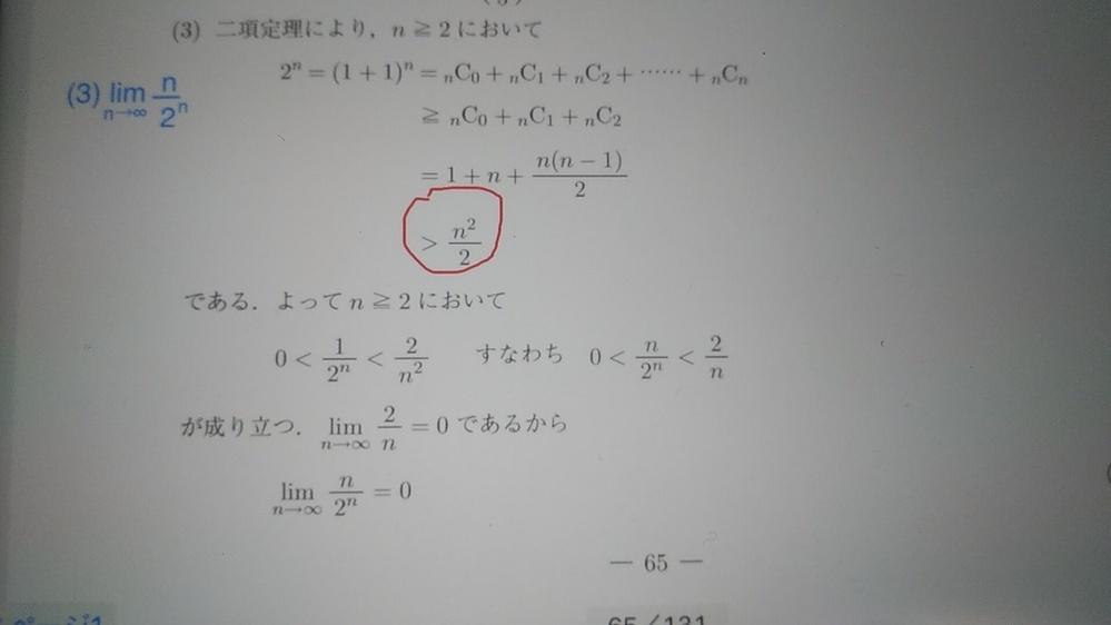 数列の極限 lim[n→∞](n/2^n) が二項定理を利用して解くらしいのですが何をしてるのか分かりません なぜ 赤丸の部分「> n^2/2 」とか出てくるのかが分かりません 分かりやすくお願いします…