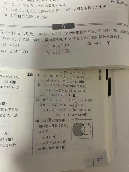 高校1年 数学A 場合の数と確率 (問題と回答写真にあります) (1)〜(3)で+1をする場合としない場合の見分け方とかってありますか? 多分考え方がよく理解できていないんだと思います… 数えるとこの数になるのは分かるんですけど、計算で求めるやり方がいまいちよくわかりません