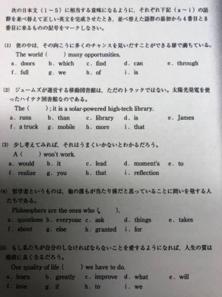 【至急・コイン25枚】この問題全部解いてください。並べ替えた文章も教えてくれると嬉しいです。