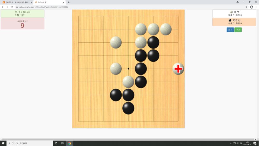 囲碁。右に打たれたこの白って殺せるんですか?