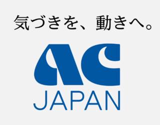 東京都の小池百合子都知事が今週中に『緊急事態宣言』を出すと言っておりました。 東京都の小池百合子都知事が今週中に『緊急事態宣言』を出すと言っておりました。この場合、飲食店は『休業要請』を出す予定だと言っておりました。又、東京都と大阪府2都府に3回目の『緊急事態宣言』が発令された場合、今度は前の2011年3月11日の『東日本大震災』の震災後の時と同じく、全てのCMが自粛され、大量の『ACジャパ...