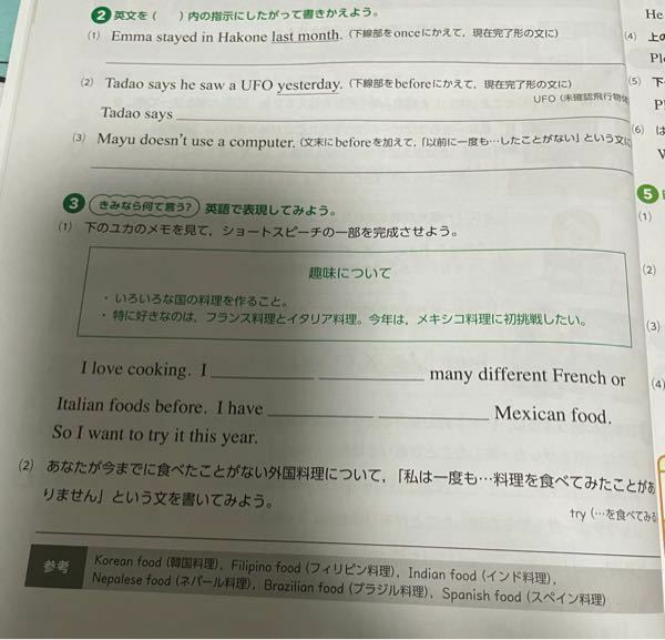 英語の問題を教えて欲しいです。 ②と③の問題わかる方いらっしゃいませんか? 助けてください。 よろしくお願い致します。